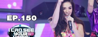 I Can See Your Voice -TH | EP.150 | ลิเดีย | 2 ม.ค. 62 Full HD