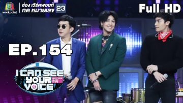 I Can See Your Voice -TH | EP.154 | The Mousses | 30 ม.ค. 62 Full HD