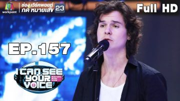 I Can See Your Voice -TH | EP.157 | Lukas Graham | 20 ก.พ. 62 Full HD