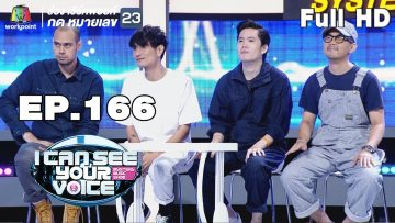 I Can See Your Voice -TH | EP.166 | Pancake  | 24 เม.ย. 62 Full HD