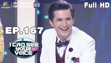 I Can See Your Voice -TH | EP.167 | ชิน ชินวุฒ  | 1 พ.ค. 62 Full HD