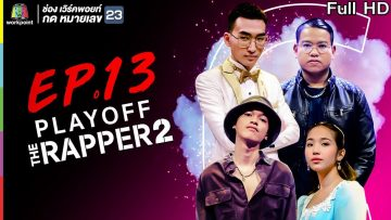THE RAPPER 2 | EP.13 | PLAYOFF สาย C |  | 6 พ.ค. 62 Full HD