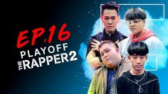 THE RAPPER 2 | EP.16 | PLAYOFF สาย F |  | 27 พ.ค.62 Full HD