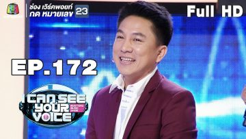 I Can See Your Voice -TH | EP.172 | เท่ห์ อุเทน  | 5 มิ.ย. 62 Full HD