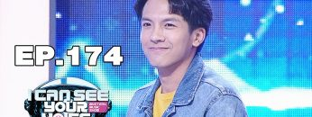 I Can See Your Voice -TH   EP.174    เต๋า ภูศิลป์      19 มิ.ย. 62 Full HD