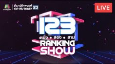 Live!!! 1 2 3 Ranking Show