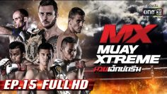 MX MUAY XTREME | EP.15 (FULL HD) | 23 มิ.ย. 62 | one31