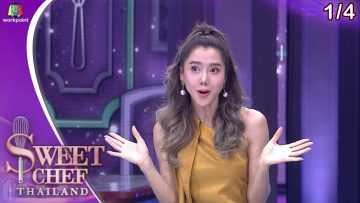 Sweet Chef Thailand | EP.03 | 23 มิ.ย. 62 [1/4]