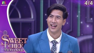 Sweet Chef Thailand | EP.03 | 23 มิ.ย. 62 [4/4]