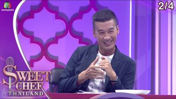 Sweet Chef Thailand | EP.03 | 23 มิ.ย. 62 [2/4]