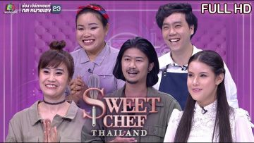 Sweet Chef Thailand | EP.03 | 23 มิ.ย. 62 Full HD