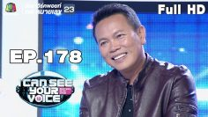 I Can See Your Voice -TH | EP.178 | มนต์แคน แก่นคูน | 17 ก.ค. 62 Full HD