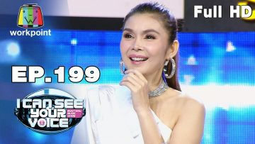 I Can See Your Voice -TH | EP.199 | ฝน ธนสุนธร  | 11 ธ.ค. 62 Full HD